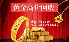 回收黄金的注意事项 上海哪里回收黄金
