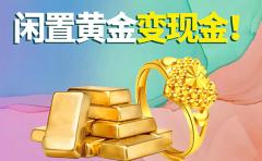 回收黄金多少钱一克 郑州黄金回收电话