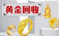 西安黄金回收店在哪里 正规黄金回收价格