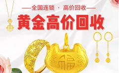 深圳黄金首饰回收 哪里可以回收黄金