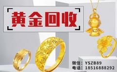 郑州回收黄金的实体店 高价回收黄金的地方