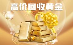 黄金价格变动的因素?北京黄金回收去哪里好?