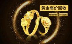 <strong>上海在哪里可以回收黄金?回收黄金应该注意什么?</strong>