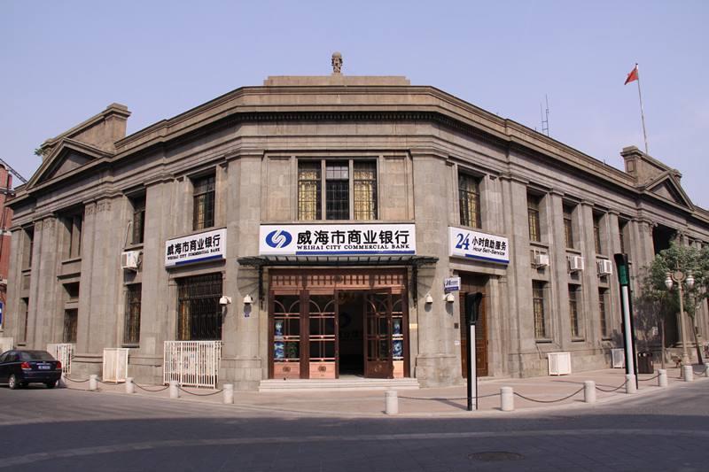 威海市商业银行