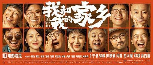 10月1日上映的《我和我的家乡》档期内票房为18.7亿元。