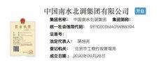 南水北调集团成立:注册资本1500亿元,唯一股东为国务院