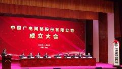 中国广电成立并将发行192号段:用户来自哪儿?如何突围?