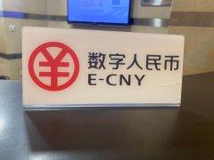 探访|深圳数字人民币红包今晚启用,有的商场已低调测试数月
