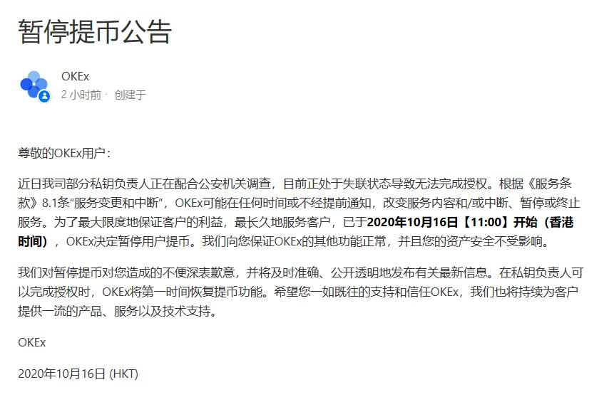 OKEx发布的暂停提币公告