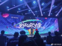 中国体彩26年来累计筹集公益金逾5512亿元