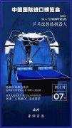 进博会日历牌 这个日本乒乓球机器人球技高超,心理学也不错