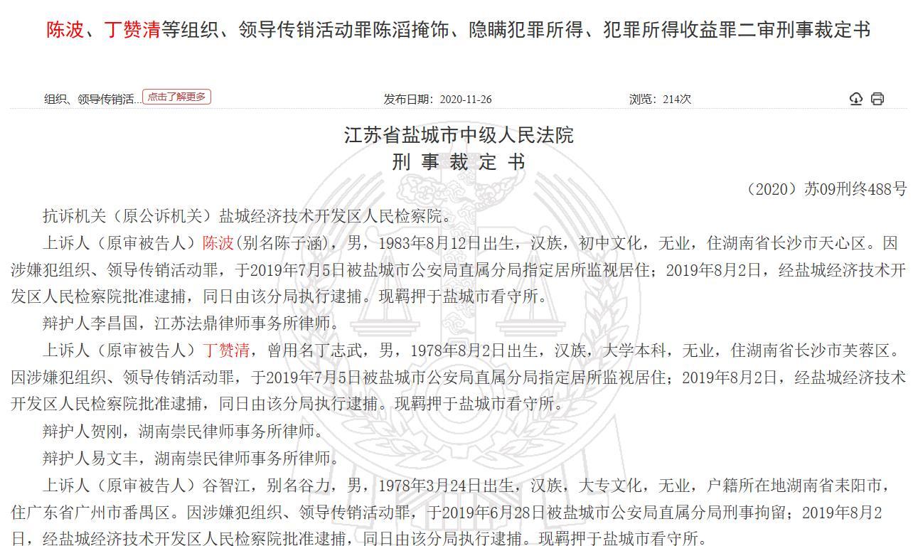 江苏省盐城市中级人民法院对此案的二审判决裁判书
