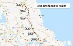 盐通高铁明天起试运行:时速350公里,沿海铁路大通道收官