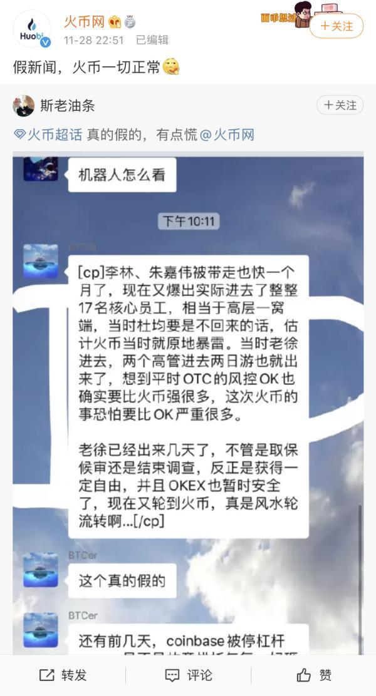 """11月28日,火币网微博回应""""网传创始人等核心员工被警方带走""""。"""