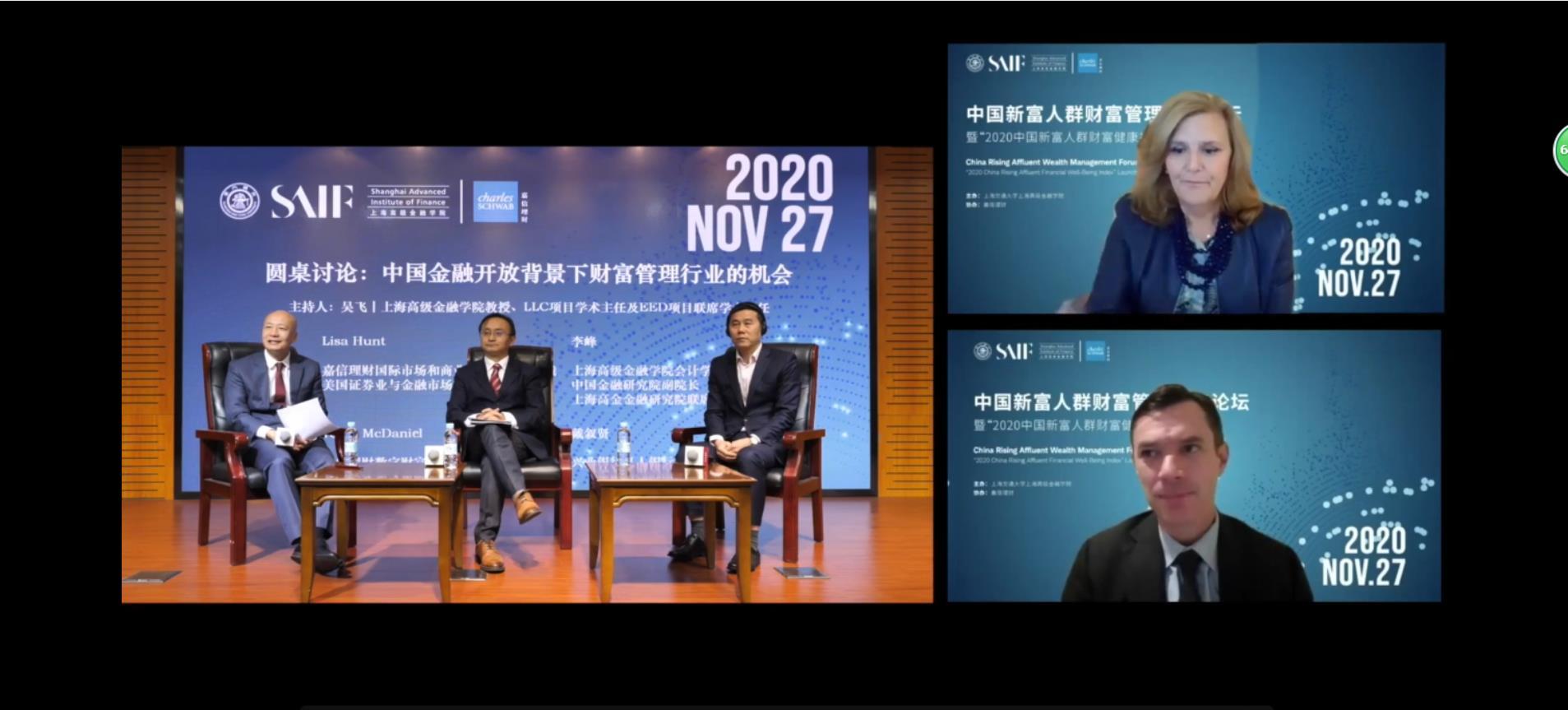 """中国新富人群财富管理高峰论坛暨""""2020年中国新富人群财富健康指数""""发布会线上截图"""