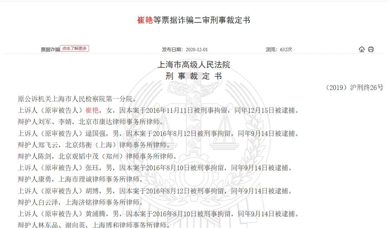 """上海市高级人民法院发布的""""崔艳等票据诈骗二审刑事裁定书"""""""