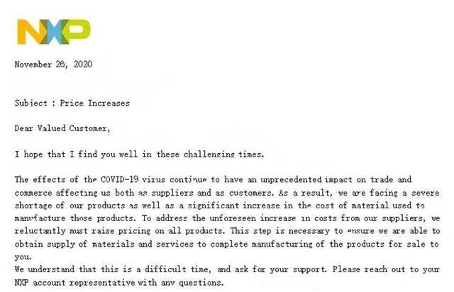 NXP给客户发的涨价函件