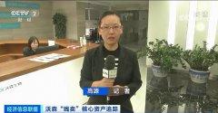 """沃森生物董事长回应""""贱卖""""上海泽润:估值对标业内相似企业"""