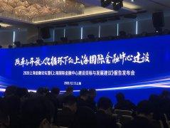 报告|上海国际金融中心建设新的发展任务应如何实现?