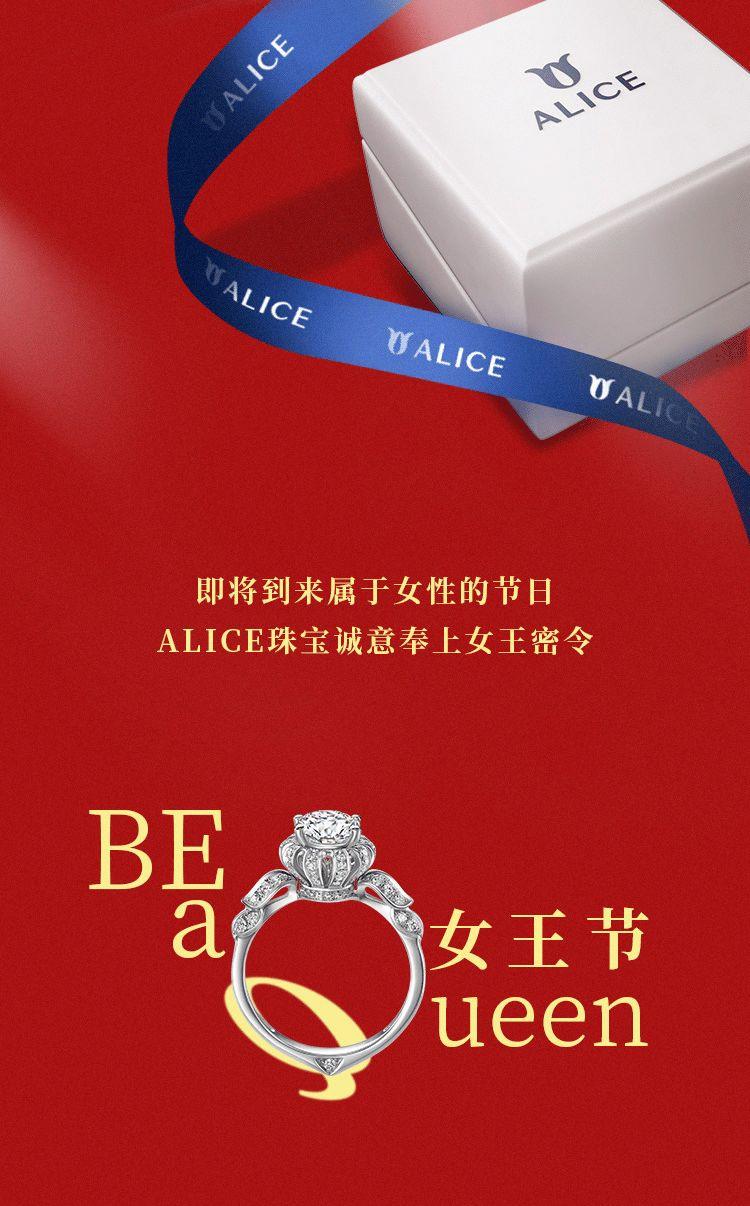 ALICE爱丽丝珠宝:3,2,1 女王密令到! (内含福利)
