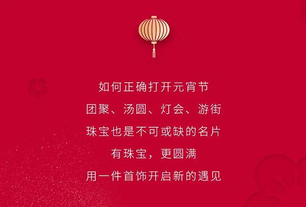 KEER千叶:元宵节正确的打开方式,get!