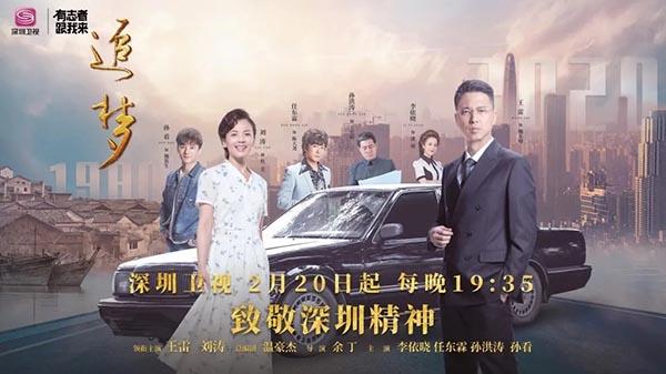 周六福特约赞助 | 《追梦》央视热播后再登深圳卫视