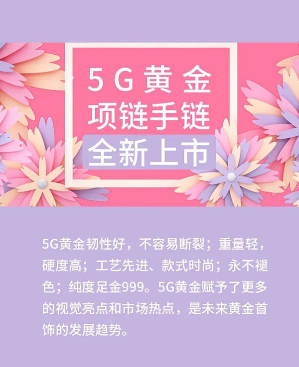 多款5G黄金项链手链全新上市,速速看来~