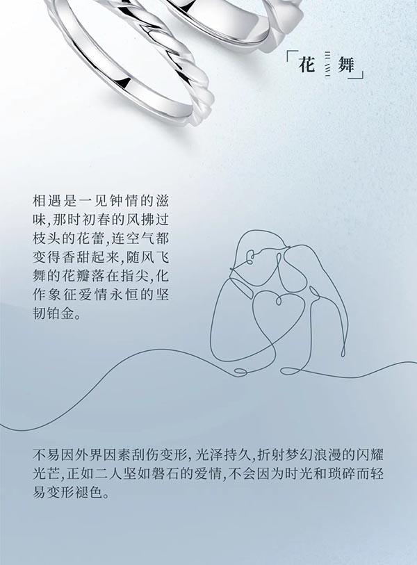 MINGR明牌珠宝新品上市丨愛の印,以爱之名,结爱之印