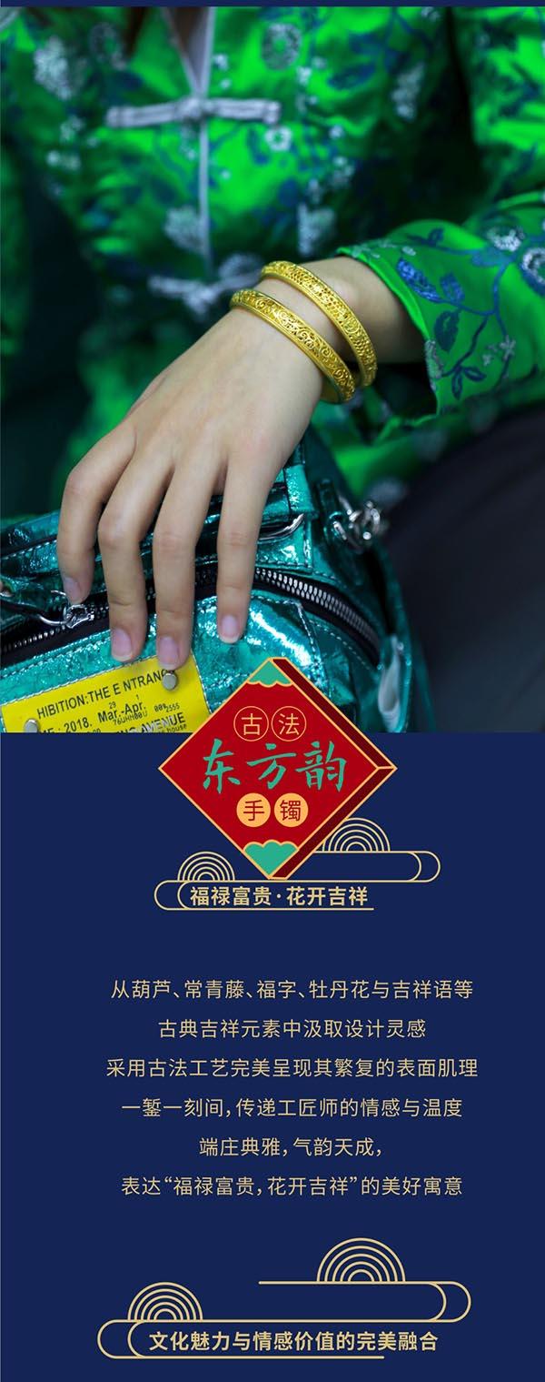 潮鸿利新品发布:潮傳古法素金【东方韵】福禄富贵·花开吉祥