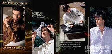 海螺品牌男装2011新品系列