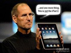 iPad 2代谣言又一则 规格配置将有大提升
