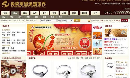 免税珠宝世界官网