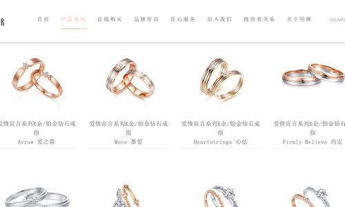 明牌珠宝官网