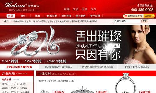 广州奢华珠宝网