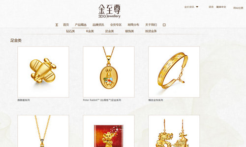 香港金至尊官方网站