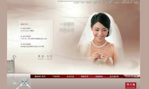 周大福官方网站