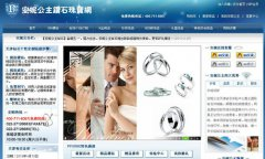 安妮公主钻石_天津安妮公主钻石珠宝品牌