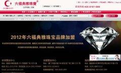 六福典雅珠宝-六福典雅珠宝品牌