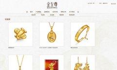 金至尊珠宝品牌