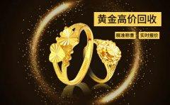 二手黄金首饰哪里回收划算,北京黄金回收