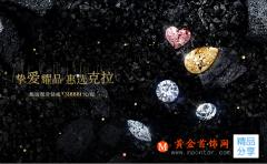 钻石购买达人解说钻石怎么样
