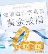 黄金(huangjin)首饰有哪些常见的加工工艺和流程?