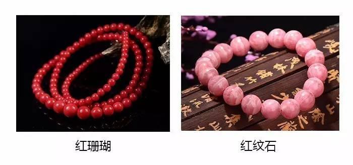 红珊瑚VS红纹石