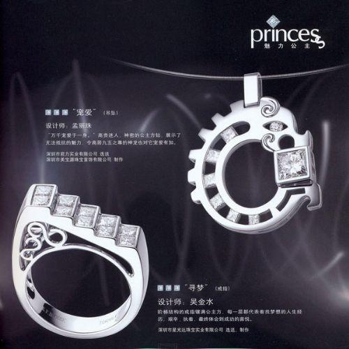公主方钻首饰设计-吊坠戒指