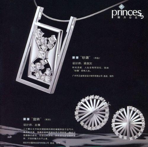 公主方钻首饰设计-吊坠耳坠