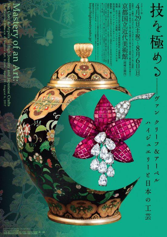梵克雅宝(Van Cleef & Arpels):高级珠宝与日本工艺