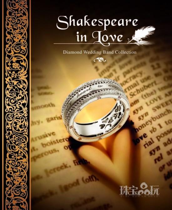 爱情蜜语 Shakespeare in Love情侣钻戒系列