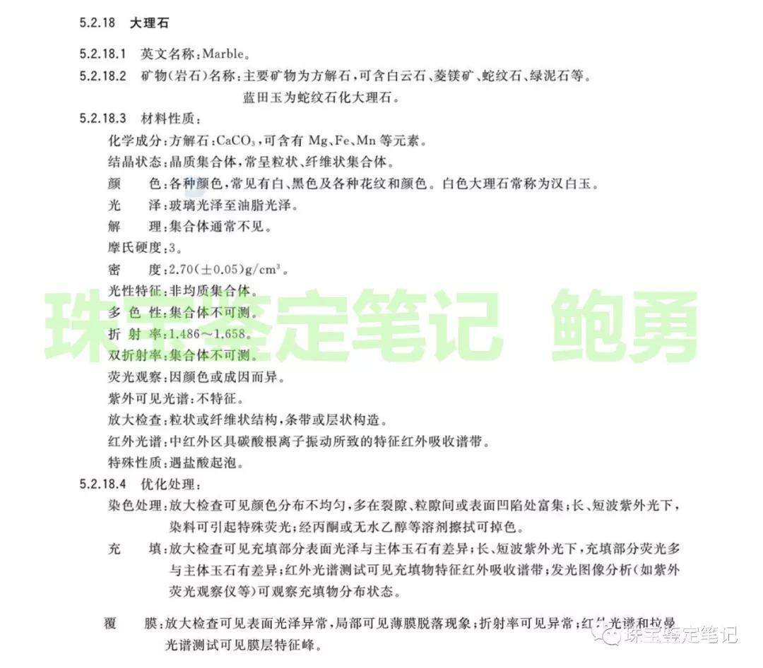 GB/T16553-2017中关于大理石玉(宁强珊瑚玉)的鉴定特征