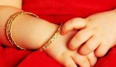 婴儿戴银手镯的禁忌,满月还是周岁戴?戴多重的才合适?
