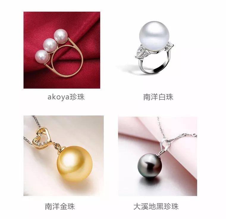 普通的圆形珍珠很常见